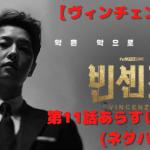 【ヴィンチェンツォ】第11話あらすじ・感想(ネタバレあり)