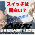 スイッチ(韓国ドラマ)は面白い?口コミや動画配信の無料視聴方法を紹介!