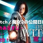 The Witch/魔女2の公開日はいつ?Part1のあらすじ・ネタバレ・感想を紹介!