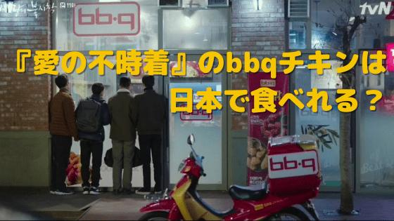 『愛の不時着』のbbqチキンが食べたい!日本の店舗やメニュー・取り寄せ情報の紹介!