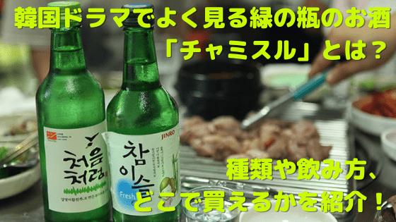 韓国ドラマでよく見る緑の瓶のお酒「チャミスル」とは?種類や飲み方、どこで買えるかを紹介!