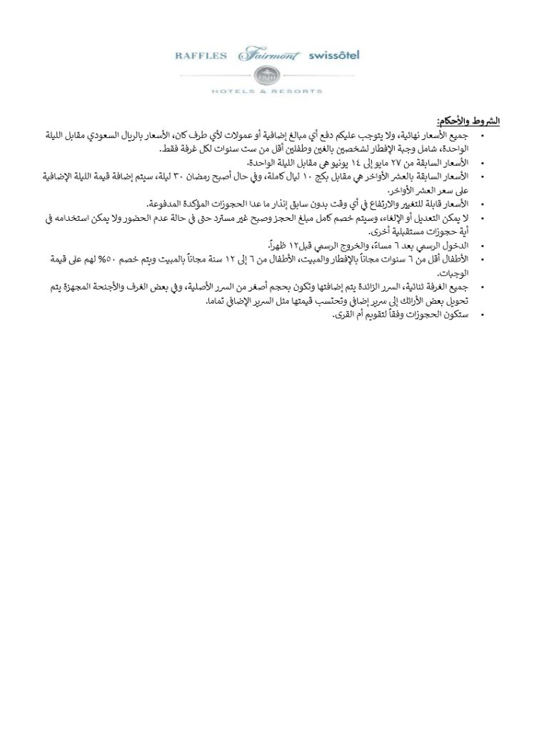 أسعار رافلز رمضان 1438هـ تحديث 1 الصفحة الثانية.png
