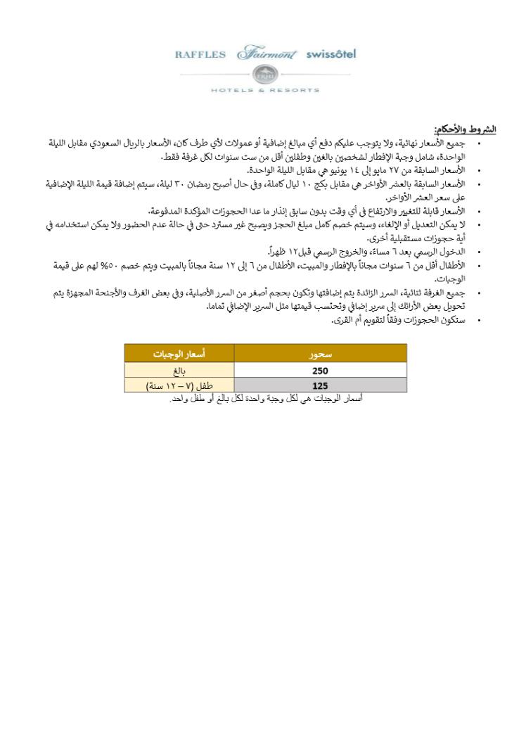 أسعار سويس المقام رمضان 1438هـ تحديث 1 الصفحة الثانية.png