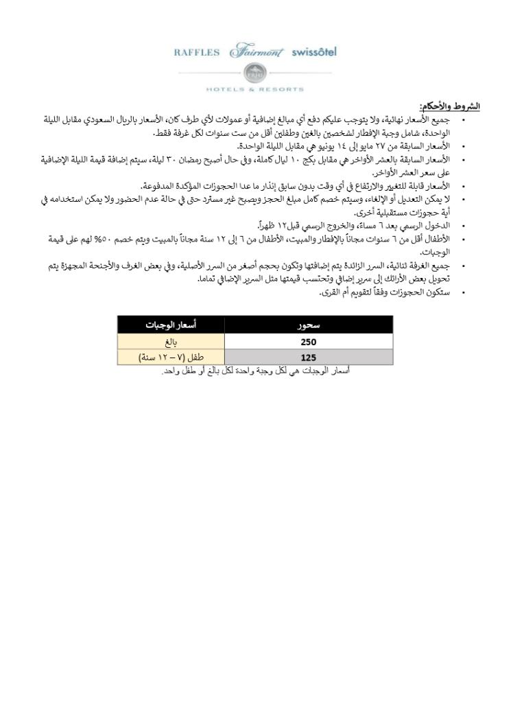 أسعار فيرمونت رمضان 1438هـ تحديث 1 الصفحة الثانية.png