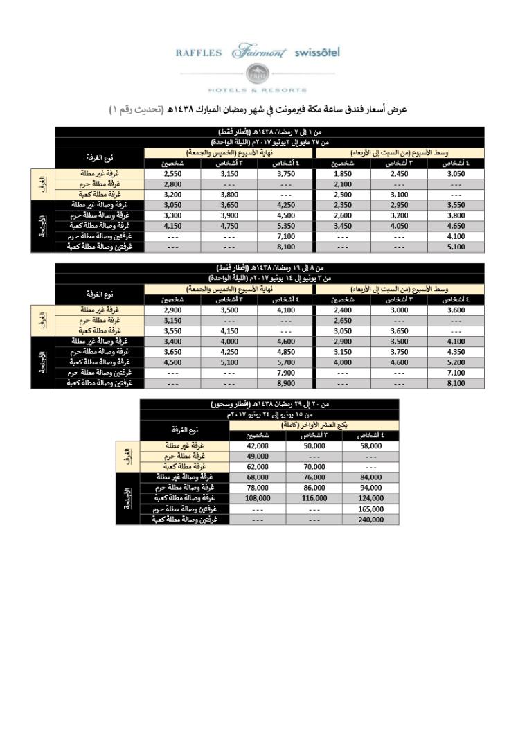 أسعار فيرمونت رمضان 1438هـ تحديث 1.png