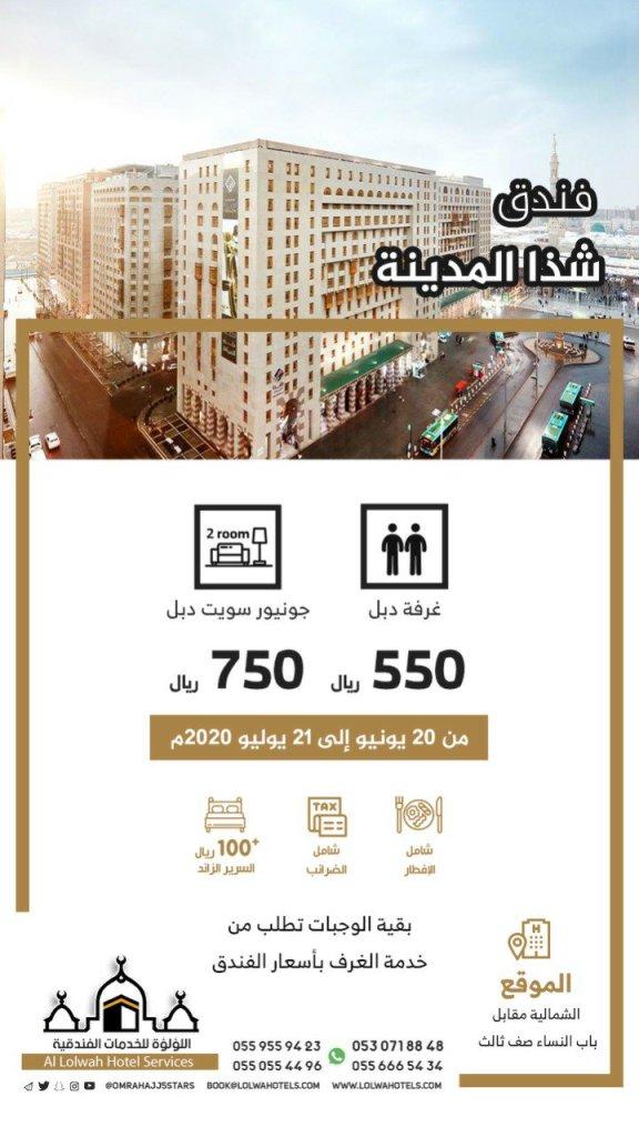 عرض فندق شذا المدينة حتى ٢١يوليو ٢٠٢٠م اللؤلؤة الفندقية