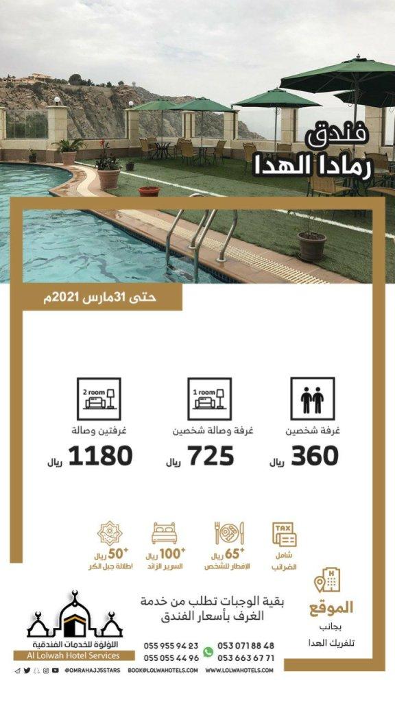 رمادا_الهدا ٣٦٠ريال حتى ٣١ مارس ٢٠٢١# مع اللؤلؤة الفندقية
