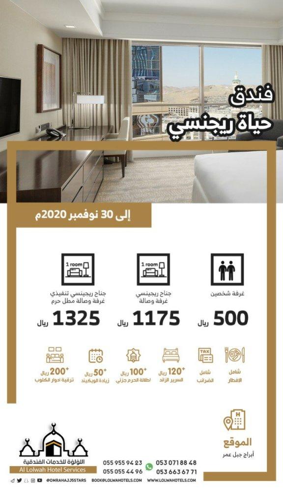 حياة ريجينسي مكة ٥٠٠ريال حتى ٣٠ نوفمبر ٢٠٢٠ مع اللؤلؤة الفندقية