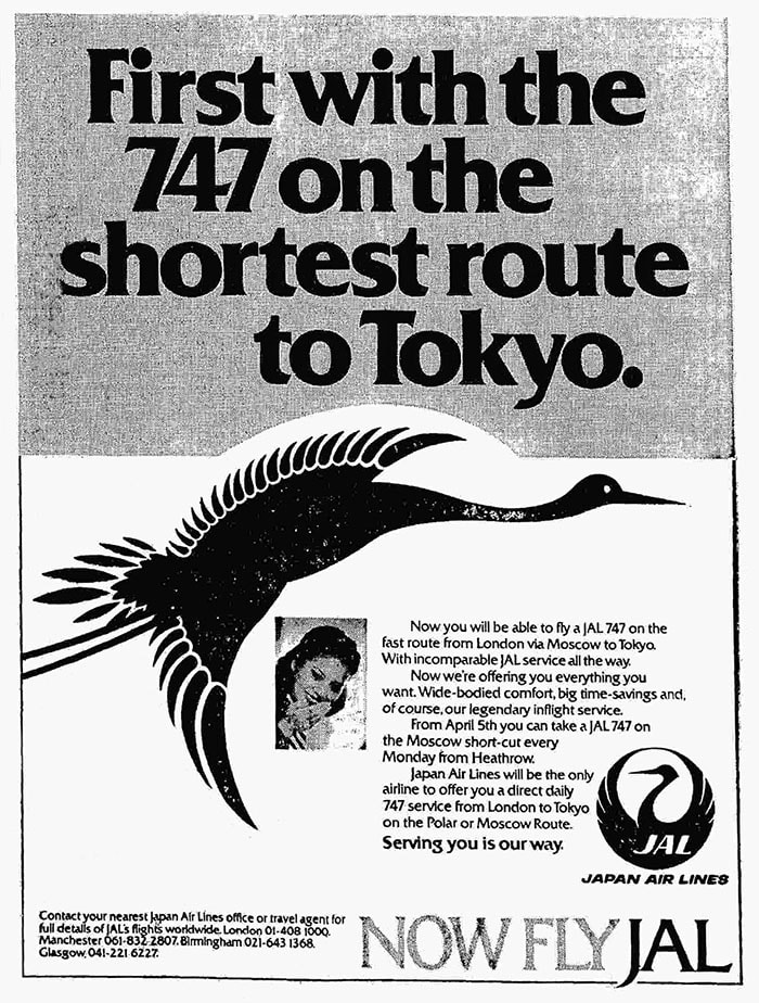 Japan Airlines, London Heathrow - Tokyo (via Moscow), March 1982