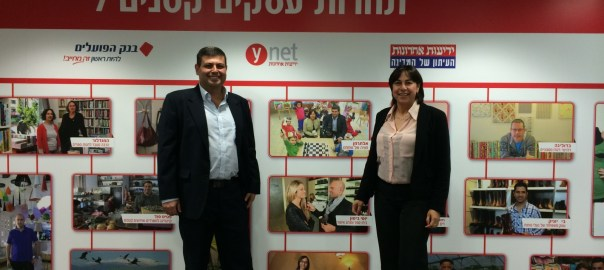 Best small business in Israel - Boris and Luba Alterman in front of their presentation