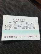 Reservation Ticket