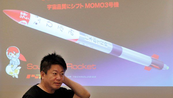 Japan, Interstellar Technology, SpaceX,