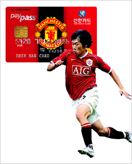Shinhan Bank Man Utd card