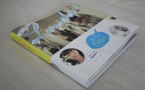 Bae Doo-na's London book