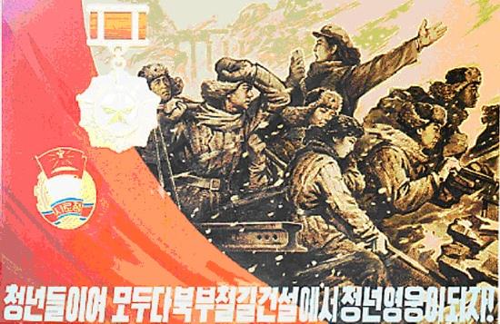 Propaganda Poster #2