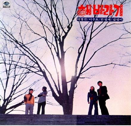 Sunflower - First album as original quartet
