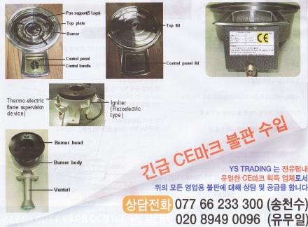 CE-compliant BBQs