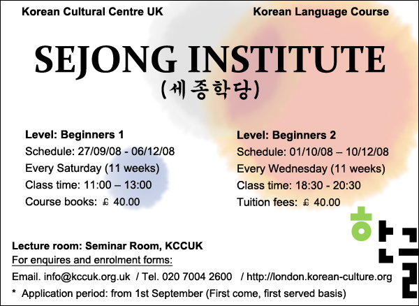 Beginners' Korean at the KCC – Season 2 | London Korean Links