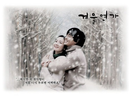 Winter Sonata - the one that started it all?