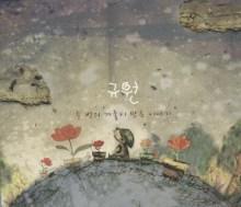 Kyu-won