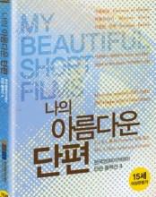 My Beautiful Short Films 4