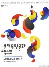 BICHE poster