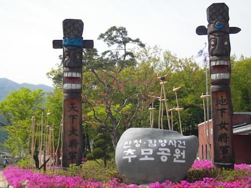Two Jangseung outside the Sancheong-Hamyang Massacre Memorial Park, driving away the demons of civil war