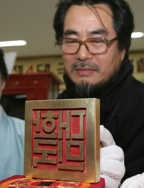 The presidential seal, made in 2007, with its maker