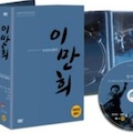 Thumbnail for post: KOFIC releases Lee Man-hee box set