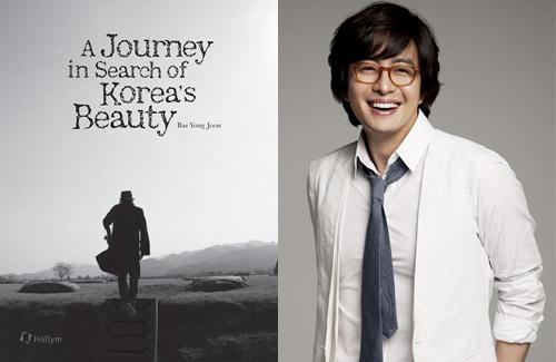 Bae Yong-joon's travel book