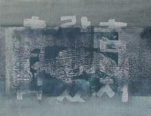Francesca Cho: Hangul #5