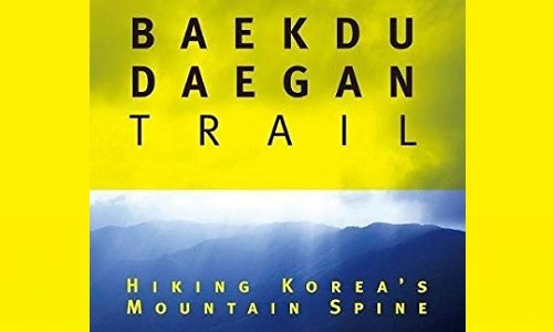 Baekdu Daegan Trail - book cover