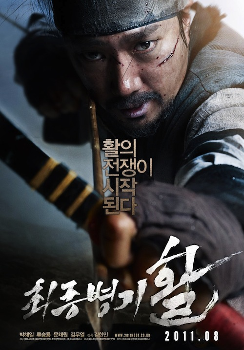 Arrow the Ultimate Weapon (최종병기 활) - poster