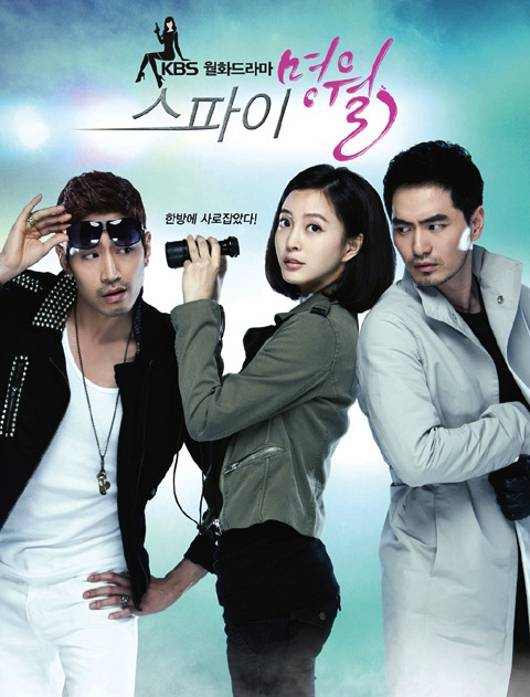 Spy Myeong-wol poster