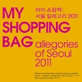 Thumbnail image for MY SHOPPING BAG: allegories of Seoul 2011