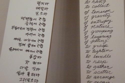 Bada Song - Korean verb list