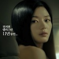 "Thumbnail for post: ""Thank you, Jeon Ji-hyun! And Sorry"""