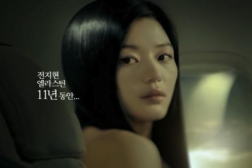 Jeon Ji-hyun in Elastine commercial
