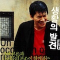Thumbnail for post: Hong Sang-soo for beginners
