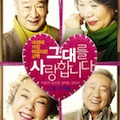 Thumbnail for post: I Love You – South Korea's sleeper movie of 2011