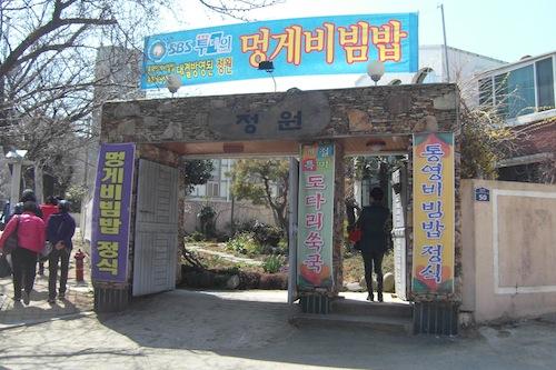 Meonggae bibimbap jib on Mireuk-do, Tongeyong-si