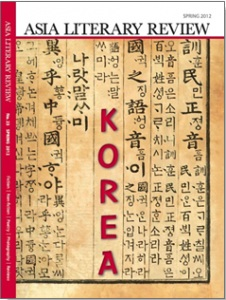 Asia Lliterary Review Korea edition
