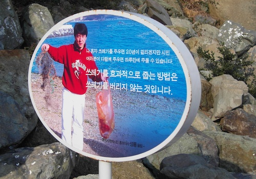 Jackie Chan says Keep Tongyeong Tidy