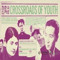 Thumbnail for post: Crossroads of Youth – a constantly-evolving performance of Korea's earliest silent film