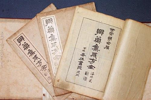 Hyangyakjibseongbang (향약집성방, 鄕藥集成方)