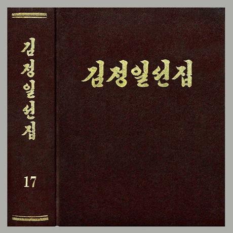 Kim Jong-il selected works vol 17