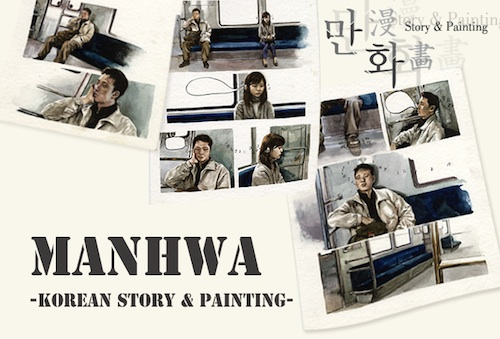 Manhwa exhibition poster