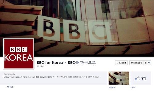 BBCKorea