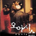 Thumbnail for post: Lee Chang-dong's Oasis screens at the KCC