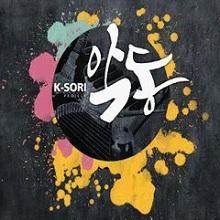 K-sori